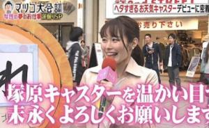 塚原美緒の天気予報デビューは大失敗
